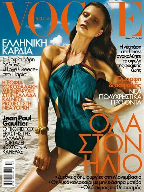 vogue hellas closing