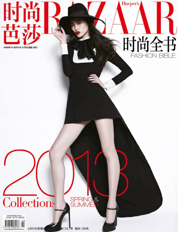 Harper's Bazaar China - The Collections-12