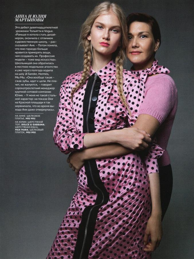 Vogue Russia September 2013 : Mama Mia  Photo by Danil Golovkin