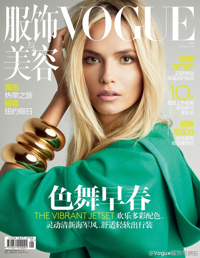 Natasha Poly by Patrick Demarchelier for Vogue China January 2014