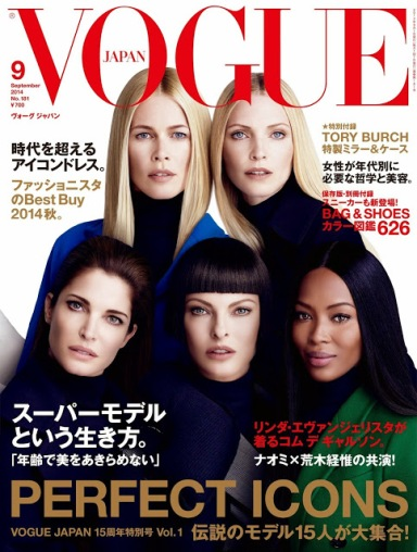 Vogue Japan September 2014 15th anniversary